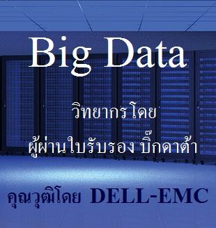 Big Data Analytic & Data Science